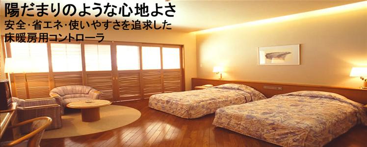陽だまりのような心地良さ 安全・省エネ・使いやすさを追求した床暖房コントローラ